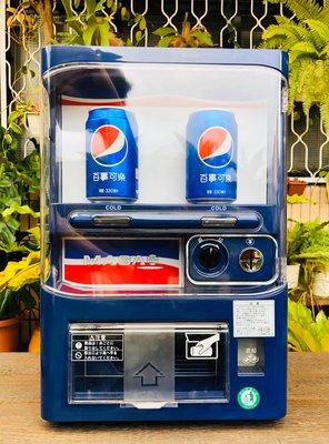 【現貨限量商品】 投幣式販賣機?百事可樂 自動販賣機  飲料販賣機 販賣機 商空 辦公  店面裝飾  個人收藏