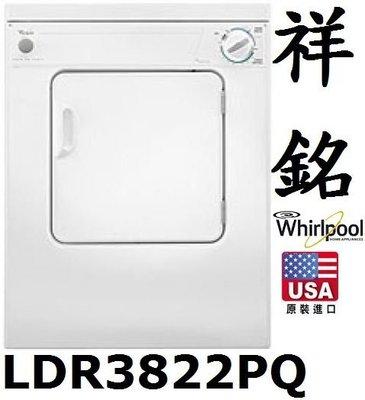 祥銘 Whirlpool惠而浦滾筒乾衣機7公斤LDR3822PQ來電店最低價店有展示6SF-84E