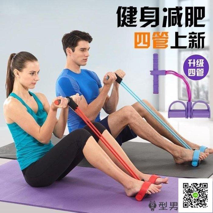 拉力繩  拉力器仰臥起坐健身器材 腳蹬收腹機馬甲線家用運動男女