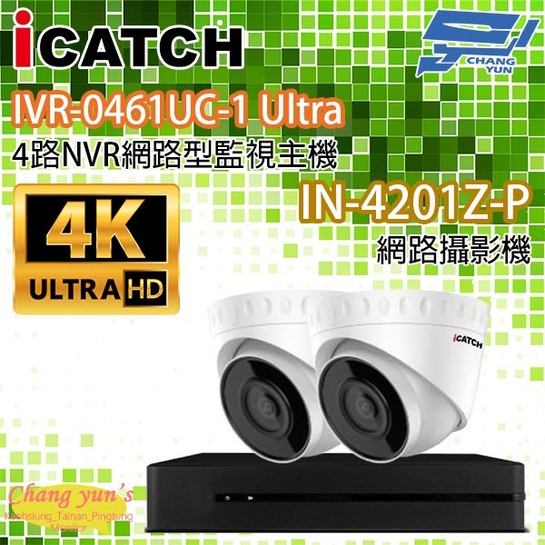 ICATCH可取套餐 IVR-0461UC-1 Ultra 4路NVR + IN-HC4201Z-P 網路攝影機*2