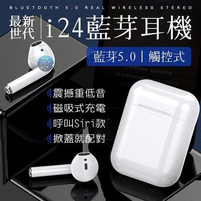 【台灣現貨】i24藍芽耳機 觸控式 續航3小時以上 彈窗連接 Siri呼喚 蘋果/安卓兼容