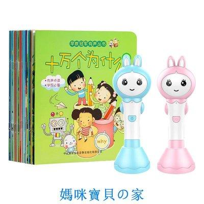 智力快車 智能嬰幼兒童點讀筆早教機0-3-6歲英語書玩具學習故事機❁媽咪寶貝の家❁現貨❁