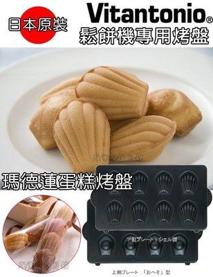 送老婆大人什麼 鬆餅神器 Vitantonio 瑪德蓮 蛋糕烤盤 VWH-110 鬆餅機 VSW 臉書小V VWH200