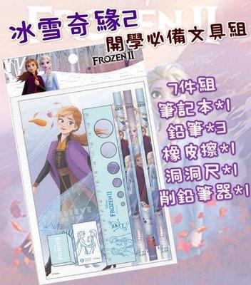 【快樂童年精品】正版授權~2020最新冰雪奇緣2 文具七件組