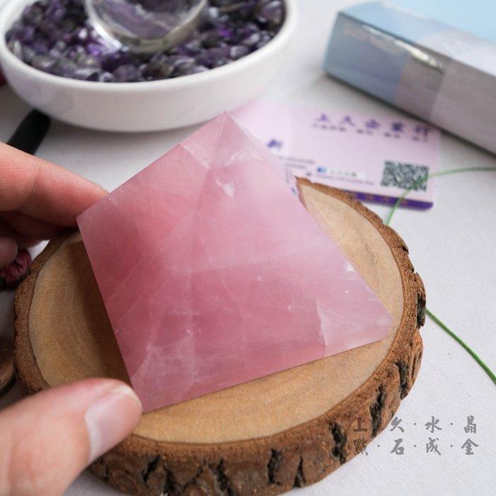 『上久水晶』特大款天然粉晶金字塔_265g__超強能量水晶