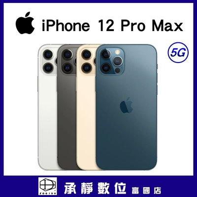 Apple iPhone 12 Pro Max【128G】【攜碼 亞太 5G 999】吃到飽 歡迎詢問 《承靜數位-富國