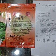 仙峰艾消淨貼布 溫感型8片裝 一次10包價 取代薄荷貼布 薄荷膏 薄荷棒