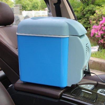 汽車車載冰箱新款7.5升12V車用家用迷你制冷冷藏保溫便攜小型通用HD