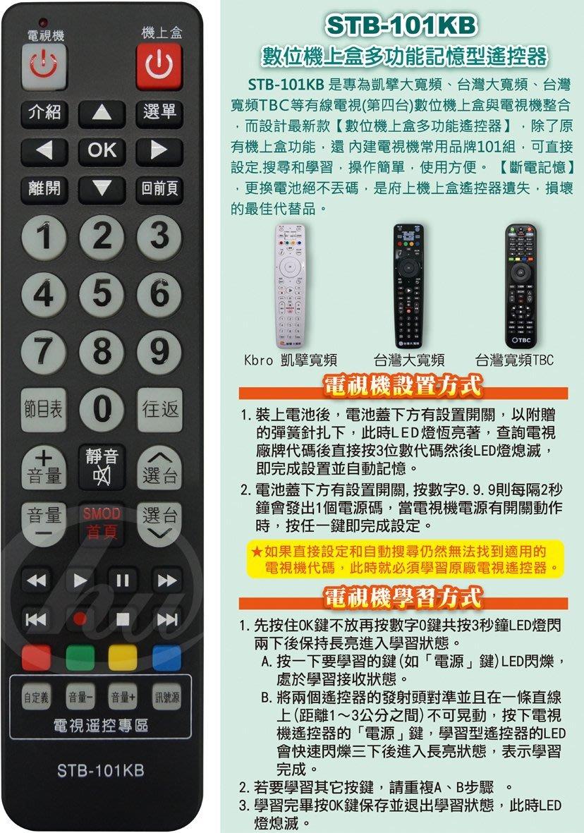 全新凱擘大寬頻數位機上盒遙控器. 台灣大寬頻 北桃園 北視 信和吉元群健tbc數位機上盒遙控器STB-101K 1124