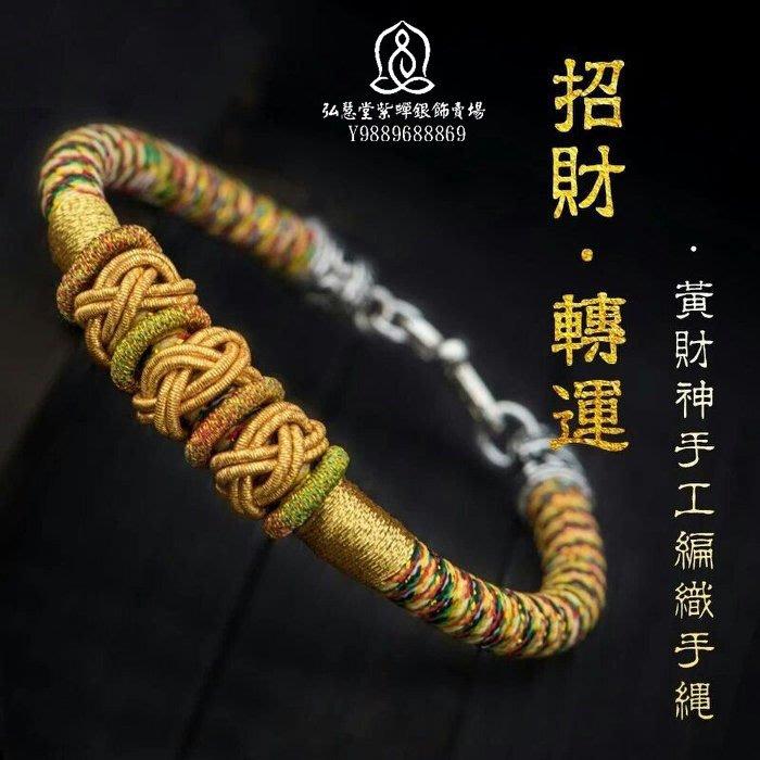 【弘慧堂】開光黃財神心咒手繩情侶本命年紅繩手鏈女男士招材轉運金剛結飾品