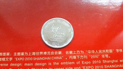 2787中華人民共和國2010年上海世界博覽會紀念幣(封卡含證書.證書有浮水印)