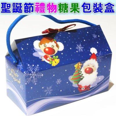 聖誕節禮物盒 可提式聖誕糖果盒 小物收納紙盒(附蝴蝶結)-艾發現