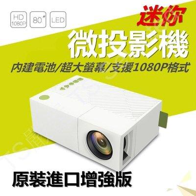 新款 增強版 LED 超小 微型 微 投影機 HDMI 1080P 追劇 神器 播放器 家庭劇院 迷你 非 SONY