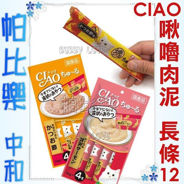 ◇帕比樂◇日本CIAO啾嚕肉泥【12包,口味平均不可選】現貨供應,代理商公司貨