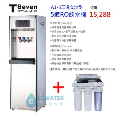 【清淨淨水店】T-Seven A1-3三溫立地煮沸型飲水機,免喝生水,搭配5道標準RO機,15288元。
