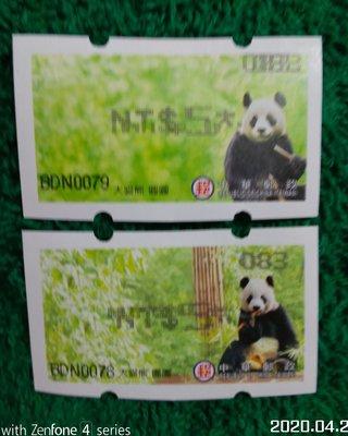 台灣郵資票~團團圓圓郵資票(金額.機台號複打移位)一套二全100元運費可併