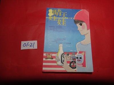 【愛悅二手書坊 01-21】晴天娃娃          琦琦/著      紅色文化