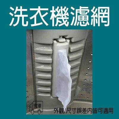 SHARP 夏普 洗衣機過濾網 ES-SQ138A ES-SD14TW 【厚網袋】 夏普洗衣機濾網