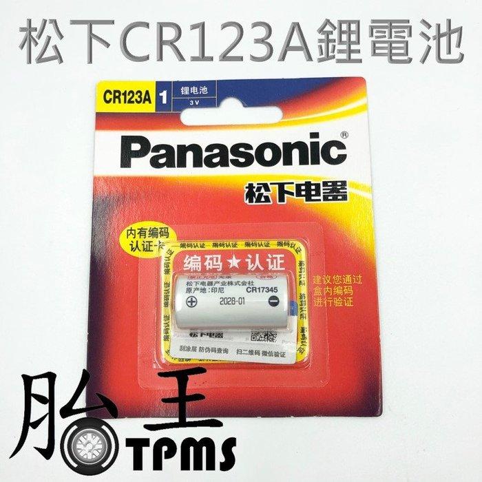 Panasonic松下鋰電池 CR123A 相機用 正貨