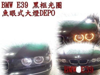☆雙魚座〃汽車精品〃BMW 5系列 01 02 03 04 E39小改款黑框光圈魚眼大燈 e39 大燈 DEPO
