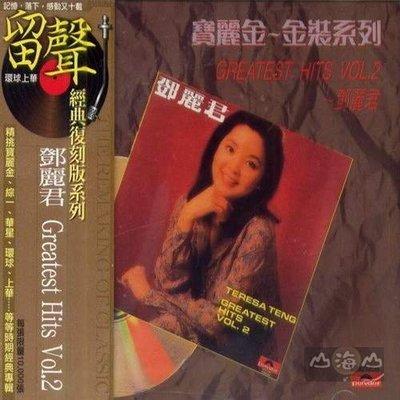【留聲經典復刻版系列】鄧麗君Greatest Hits Vol.2 / 鄧麗君---8392722B