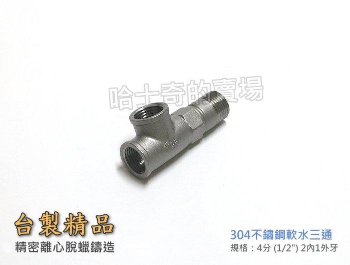 【台製 最新製程】4分 不鏽鋼 304 軟水三通 三通接頭 不銹鋼 2內1外 (ST零件 白鐵接頭 白鐵熱水管 接頭