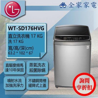 【問享9折起】LG 直立洗衣機 WT-SD176HVG【全家家電】另售 WT-SD218HBG  WT-D176VG