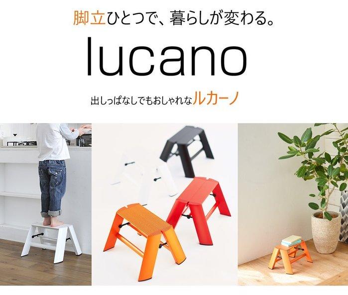 日本製【長谷川工業】lucano 1-step小型腳踏梯ML1.0-1-四色可選