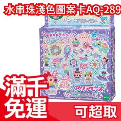 【水串珠淺色補充包AQ-289】日本 EPOCH DIY 水串珠補充包 淺色圖案卡AQ-289 ❤JP Plus+