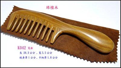 【白馬精品】綠檀木(玉檀)-加厚手柄,寬齒扁梳,按摩頭皮超舒服。(K042)