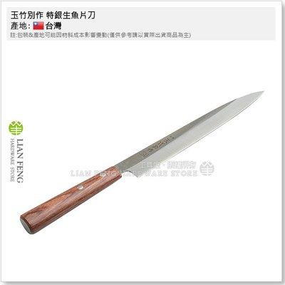 【工具屋】*含稅* 玉竹別作 特銀生魚片刀 9吋 270mm T033A 日本三層鋼 生魚片刀 柳刃 刺身刀 廚房刀
