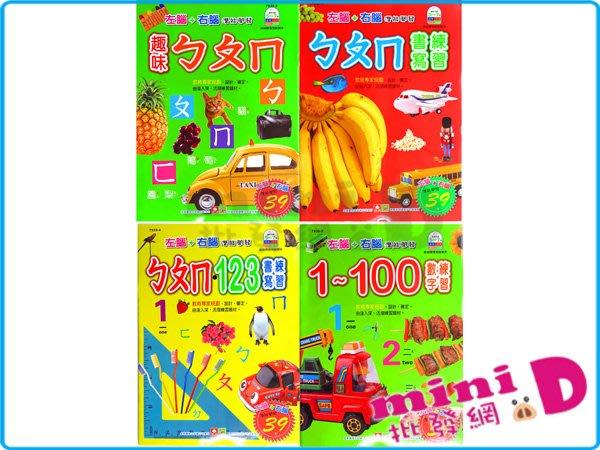 幼福練習本 學生 練習本 數學 ABC 123 數字 迷宮 學齡前 兒童 玩具批發【miniD】 [709869001]