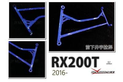 》傑暘國際車身部品《全新 LEXUS RX200T RX 2016 16 HARDRACE 前下井字拉桿 編號Q0265