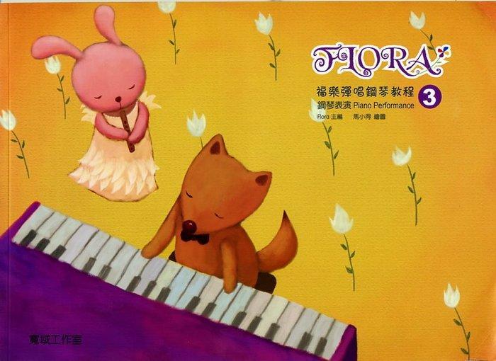 ~599免 ~福樂彈唱鋼琴教程 ~鋼琴表演 3~~附示範與伴奏CD~ 寬裕工作室 FL15