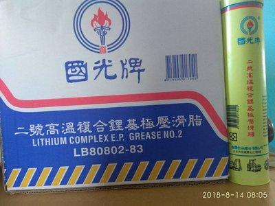 ✨國光牌 CPC✨2號、二號 高溫複合鋰基極壓滑脂 ⛽️400g【 大寮可自取】高溫 黃油、黃油條、耐高溫💧中油一哥