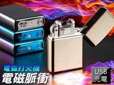 最新款紋路 九款可選 送禮更大方 電磁脈衝電弧打火機 USB充電式 防風 【G4006】