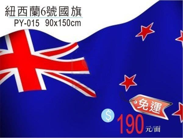90x150CM 各國國旗 造勢活動 可搭伸縮桿 金頭 特殊旗幟訂作 紅布條 帆布條 立旗【飄揚廣告】