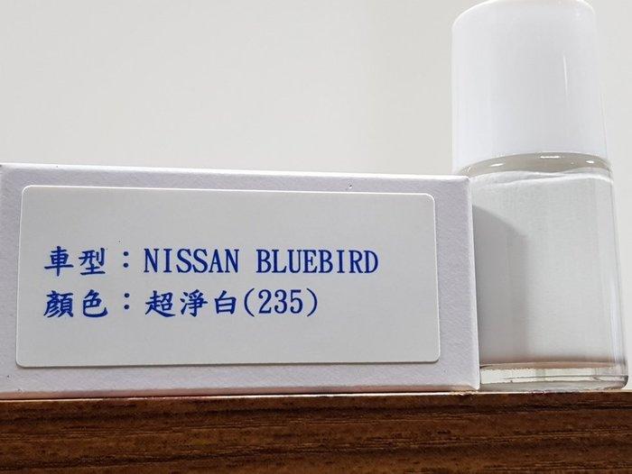 <名晟鈑烤>艾仕得Cromax 原廠配方點漆筆.補漆筆 NISSAN BLUEBIRD 顏色:超淨白(235)