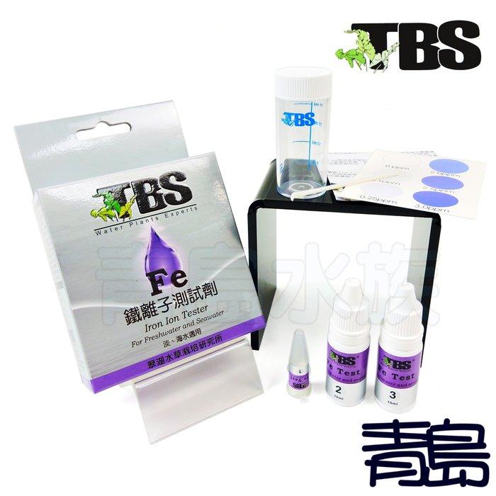 。。。青島水族。。。AT005台灣TBS翠湖------- Fe鐵離子測試劑