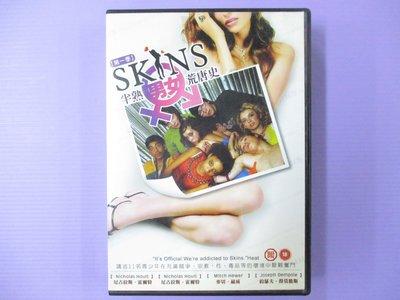 【大謙】《 半熟男女荒唐史 Skins (第一季.雙碟.8集) 》台灣正版二手DVD