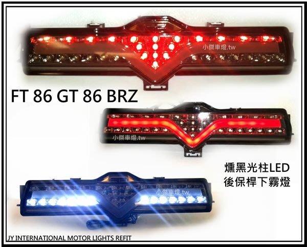 ╣小傑車燈精品╠ 全新超炫 FT86 GT86 BRZ 燻黑 光柱 LED後保桿下霧燈後霧燈