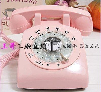 【王哥】電話之家 撥盤 旋轉盤電話機 復古電話機-粉色撥盤電話機307