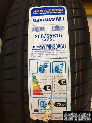 全新輪胎 新迪斯 MAXTREK MAXIMUS M1 205/55-16 另有 NT860 VE303 NT512
