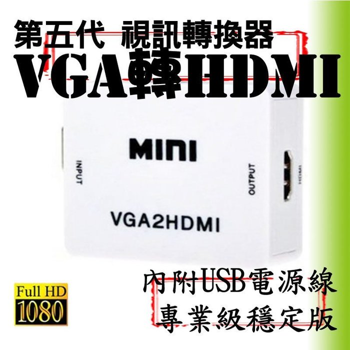 【柑仔舖】2019專業版台灣晶片 VGA轉HDMI D-sub轉HDMI 電腦電玩 數位機上盒 電視盒 轉接器轉接線