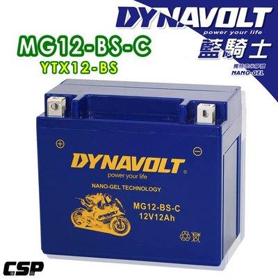 《含發票》藍騎士電池MG12-BS-C等同YUASA湯淺YTX12-BS與GTX12-BS機車電池