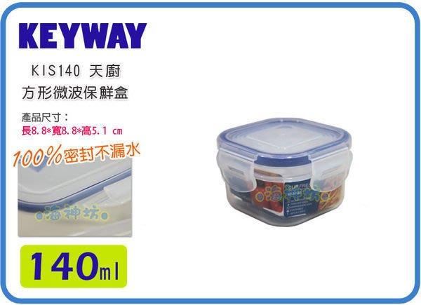 =海神坊=台灣製 KEYWAY KIS140 天廚方型保鮮盒 環扣密封盒不外漏 附蓋 140ml 36入1000元免運