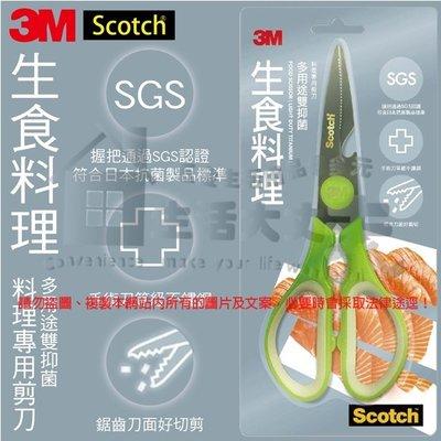 《現貨/附發票》3M KS-AB100 生食料理(不可拆)多用途雙抑菌料理專用剪刀