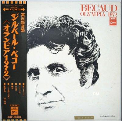 黑膠唱片 Gilbert Becaud - Olympia 1972 - Odeon