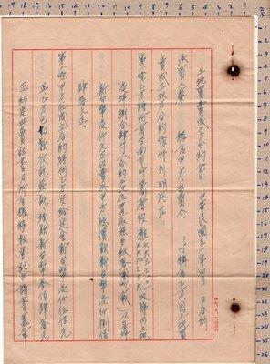 《打貓堡》文獻~50年【土地買賣成立合約書】共3頁(E1645)