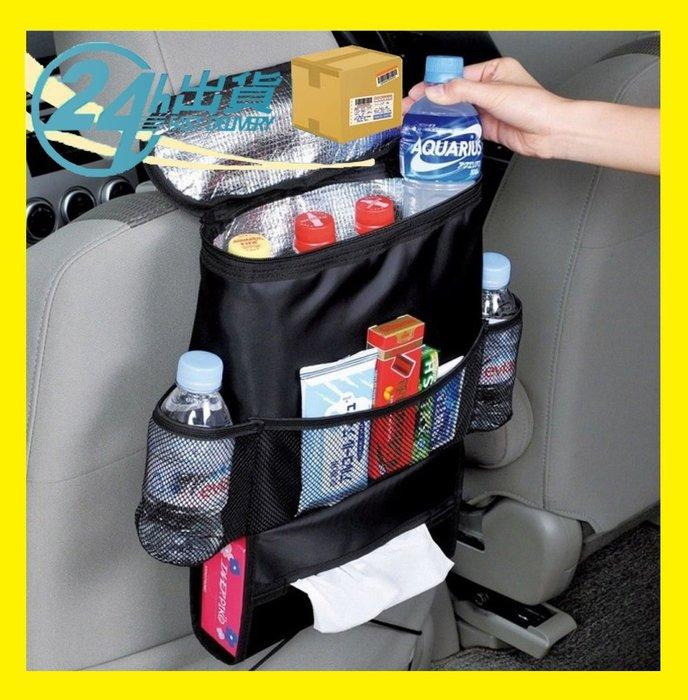 現貨免運😍車用 椅背 收納盒 衛生紙盒 收納袋 保溫袋 保冷袋 保冰袋 置物袋 冰袋 置物盒 汽車 收納 掛勾 置物